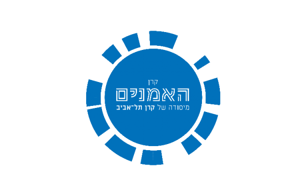 ״קרן האמנים״ של עיריית תל אביב מעניקה סיוע לאמנים/ות עצמאים/ות