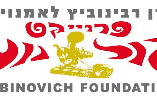 עיקרי המפגש עם קרן רבינוביץ | מבחני התמיכה החדשים של חוק הקולנוע