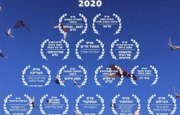 כל הזוכים והזוכות | טקס פרסי הקולנוע הדוקומנטרי 2020